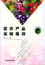 花卉产品采收保鲜
